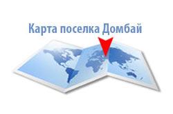 фото Карта Домбая